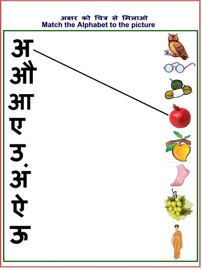 Pin By Devansh Verma On Alphabet Hindi Worksheets Hindi Alphabet 1st Grade Worksheets