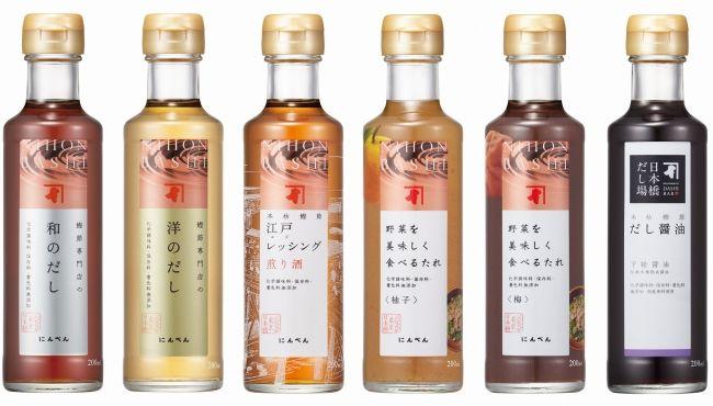 9月1日 木 Nihonbashi ブランド 液体調味料5品をリニューアル発売 日本橋だし場 だし醤油 を新発売 ティーパッケージ ボトルパッケージング 食べ物のパッケージデザイン