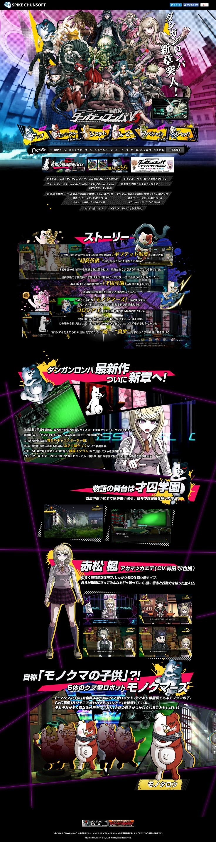 New Danganronpa v3 (Japanese) #WebDesign