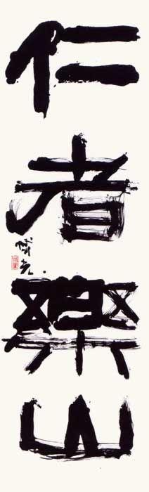 Calligraphie . Shodo 書家 石飛博光|博光作品2013