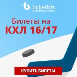 Купить билеты на хоккей