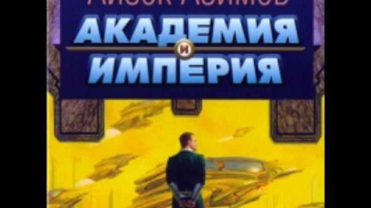 Айзек Азимов Академия и Империя 02 Основание и Империя