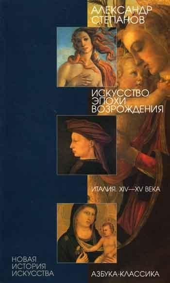Искусство эпохи возрождения. Италия ХIV-XV века
