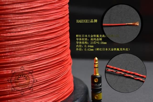 Teflon high purity Crystal copper 23 core OD: 0.62mm HAKUGEI cable(price is for 12meters wire core)