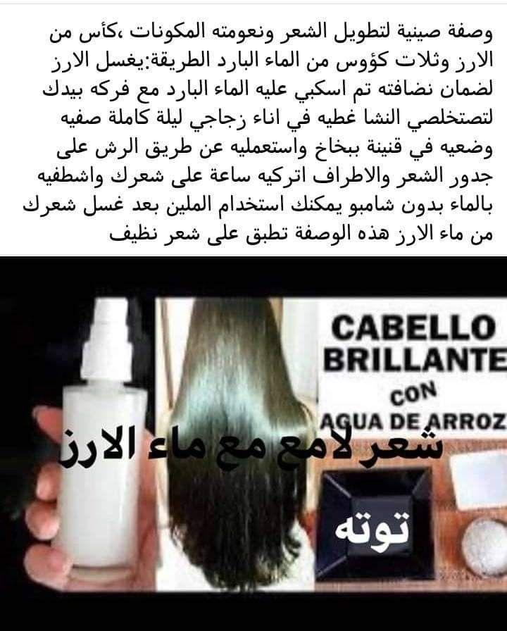 وصفة صينية لتطويل الشعر ونعومه Jus Arroz Aeg