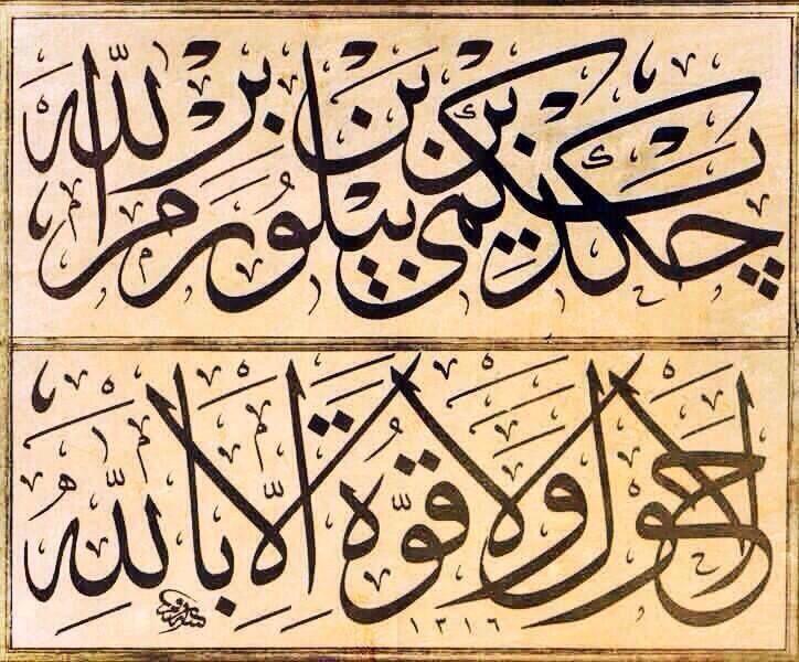 Çekdiğimi bir ben bilirim bir Allah Lâ havle ve lâ kuvvete illâ billah