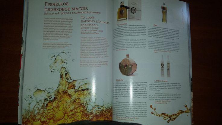 <Anemos> mouzenidis group inflight magazine.....
