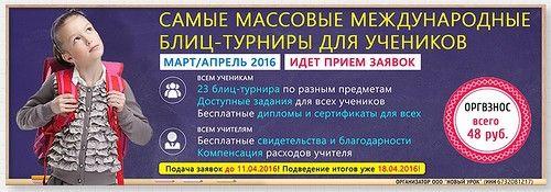 Блог преподавателя-организатора ОБЖ: Мотивация учащихся средствами дистанционной олимпи...
