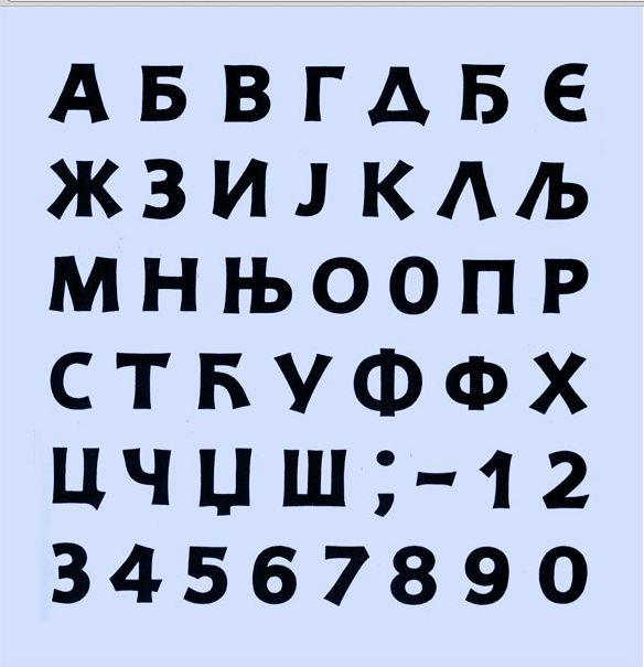 Duklja Cyrillic, typeface made as part of Montenegrin Lexicographic Institute identity