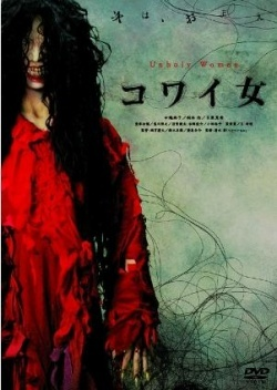 japanese horror movie. Lots of scary movies in Japan. They love scaring the crap out of us!