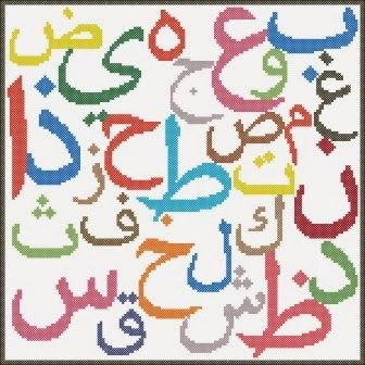 Islamic Cross stitch and beads: Arabic alphabit color