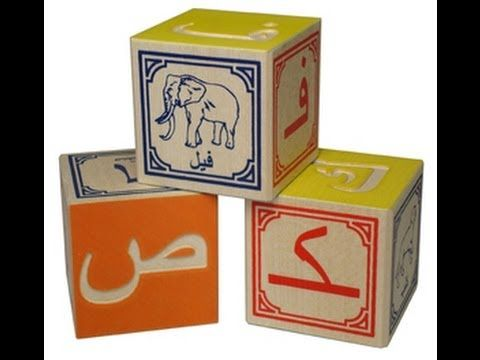 FREE Lesson: Learn Arabic Alphabet Letters & Animals 'Uncle Goose Wooden Blocks'