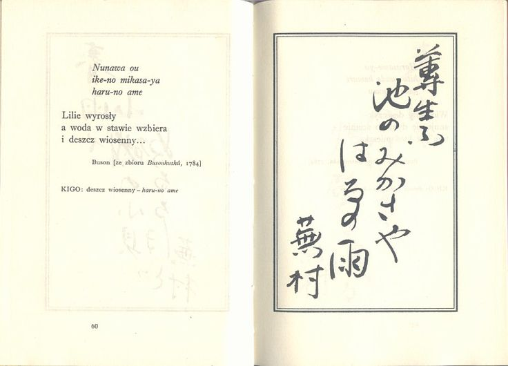 Haiku (443376723) - Archiwum Allegro