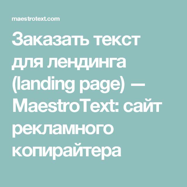 Заказать текст для лендинга (landing page) — MaestroText: сайт рекламного копирайтера