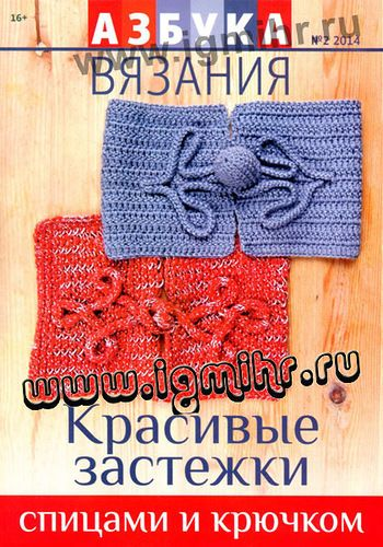 Книга:«Азбука вязания». Обсуждение на LiveInternet - Российский Сервис Онлайн-Дневников