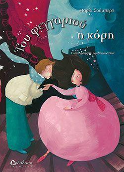 Διαγωνισμός με δώρο αντίτυπα του βιβλίου «Του φεγγαριού η κόρη» | ediagonismoi.gr