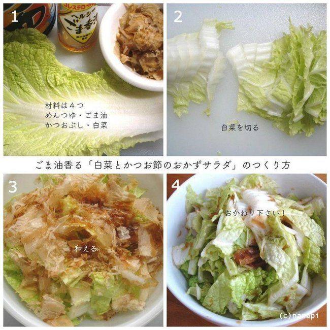 調味料含め材料は4つである。白菜+かつお節+ごま油+めんつゆ。  白菜を切ってその他と和える…これだけである。 一口食べ、しばし止まる。ハッと我に返り、むさぼるように食べる。思わず「おかわり!」そんなサラダである。