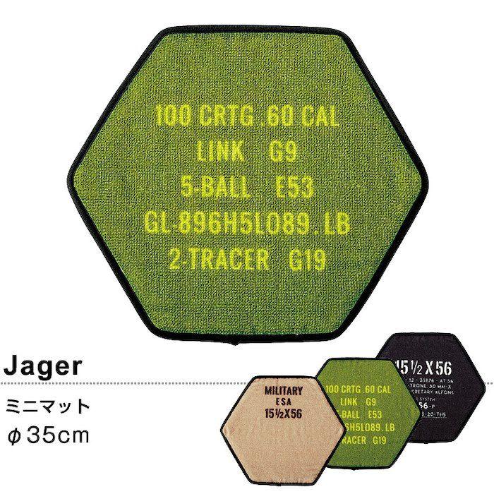 【ミニマット】Jagerチェアマットアンティークレトロ北欧インテリアJager(イェーガー)FL-1490【チェアマット】