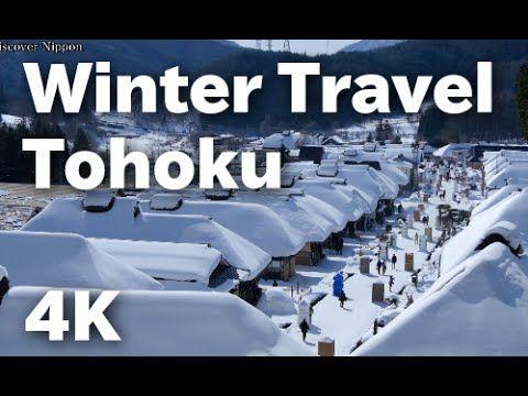 [4K]JAPAN 東北の雪景色の風景 Winter travel in Tohoku region 東北の観光 大内宿津軽 鉄道ストーブ列車 ...