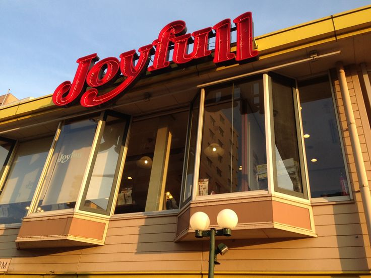Joyfull - a well-known family restaurant that offers low priced food. Joyfull is available in many cities all over Japan but originated in Oita City.