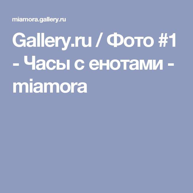 Gallery.ru / Фото #1 - Часы с енотами - miamora