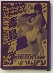 キャラアニ/角川書店 ドラゴンエイジ10/10月附録 学園黙示録ハイスクールオブザデッド毒島冴子
