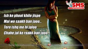 Best romantic love SMS in hindi for your friends, love sms, Friendship SMS .heart touching love sms, new love sms 2017, Dedicate a friendship and love sms for your friend.