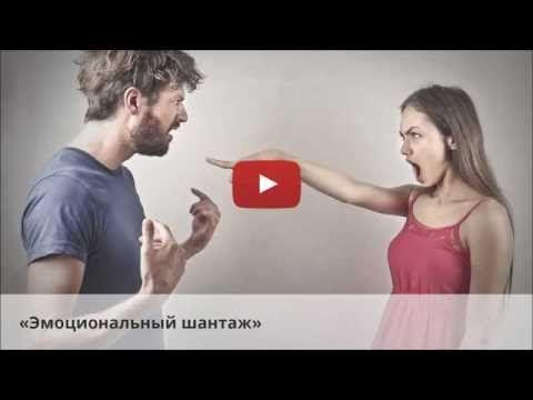 Эмоциональный шантаж и как его избежать - YouTube