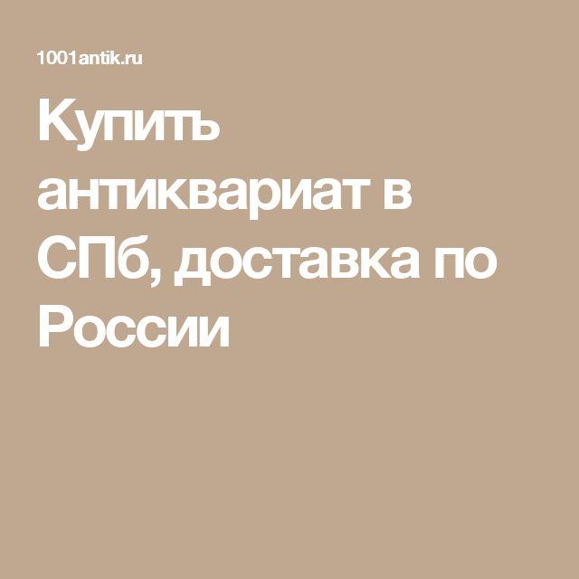 Купить антиквариат в СПб, доставка по России