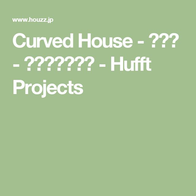 Curved House - モダン - カンザスシティ - Hufft Projects
