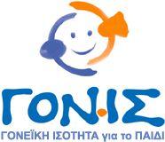 ΓΟΝ.ΙΣ Μη κερδοσκοπικός οργανισμός http://www.gonis.org.gr/