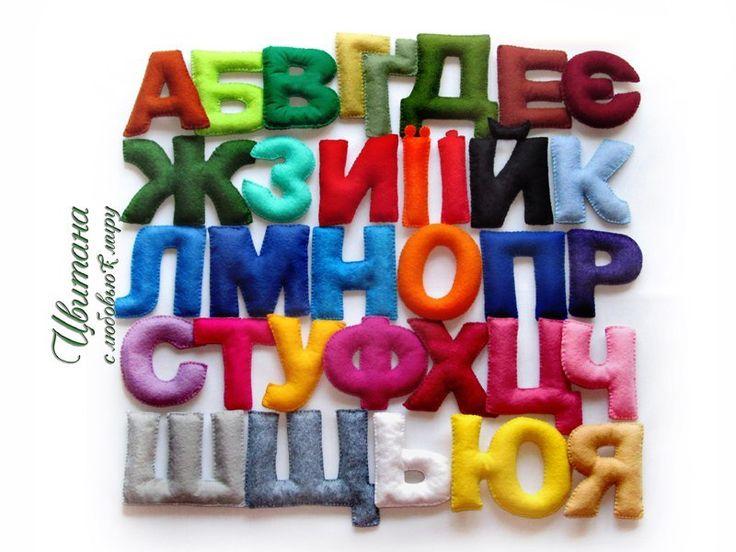 алфавит, азбука, буквы из фетра, фетровые игрушки, развивающие игрушки