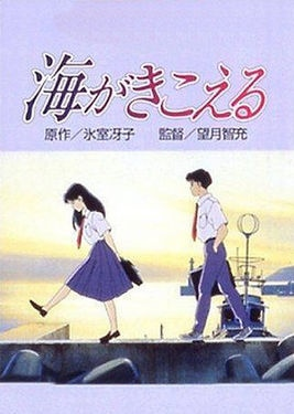 Ocean Waves aka I Can Hear the Sea. 1993. Studio Ghibli. Japan. Just learned about this movie and I'd like to see it one of these days.