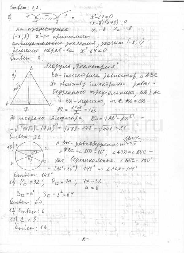 План-конспект современного урока по математике с ууд 2класс школа россии