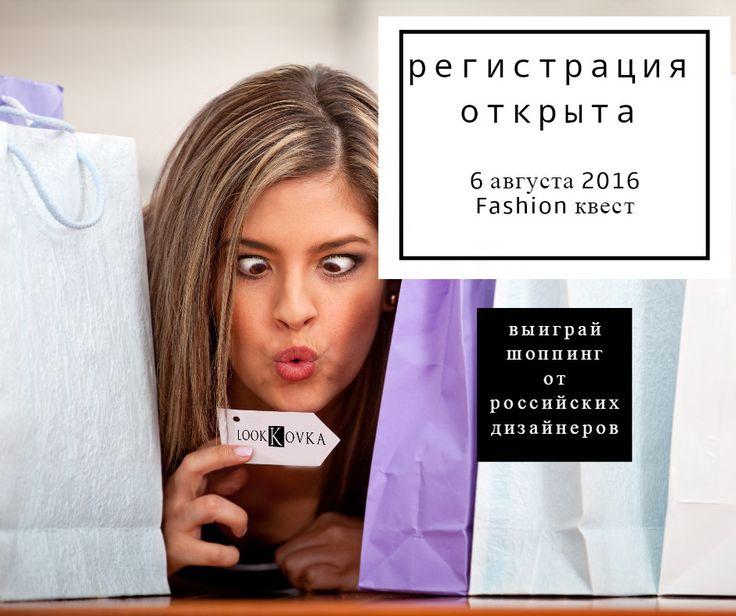приглашение на fashion квест от российских дизайнеров. https://lookkovka.timepad.ru/event/350067/