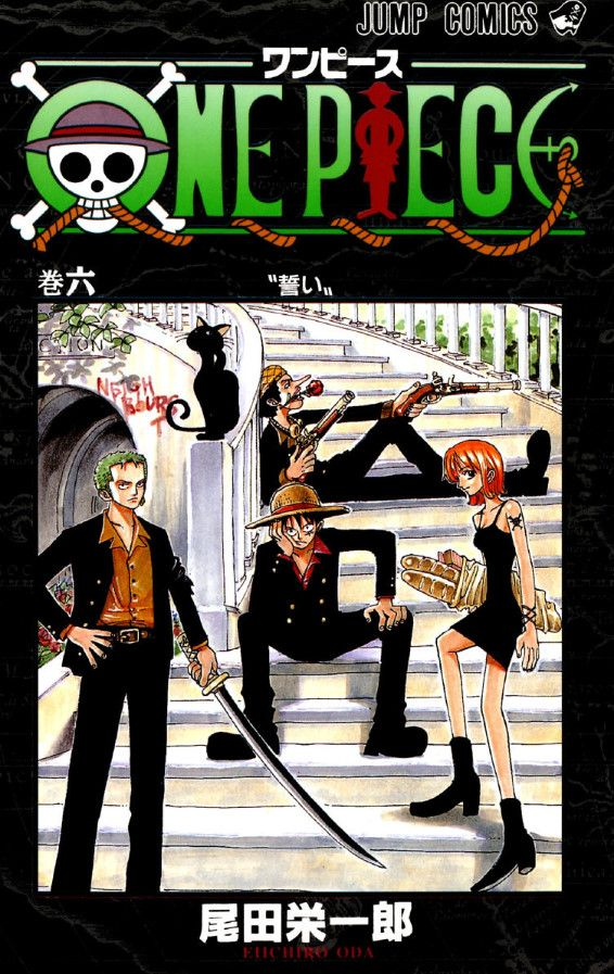 One Piece Vol. 6 ... The Oath