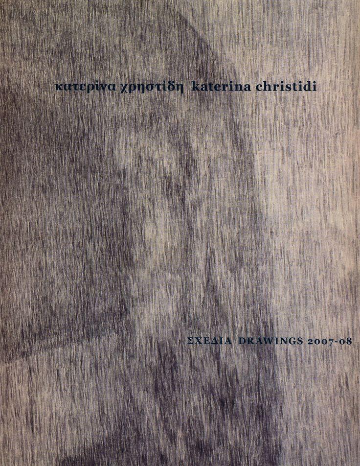 Κατερίνα Χρηστίδη - Σχέδια 2007-2008 (Ileana Tounta Contemporary Art Center / 2008)