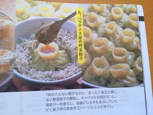 Dumpling wrapping technique  餃界のスペースマウンテン!パラダイス家の野菜餃子に挑戦 : 東京餃子通信