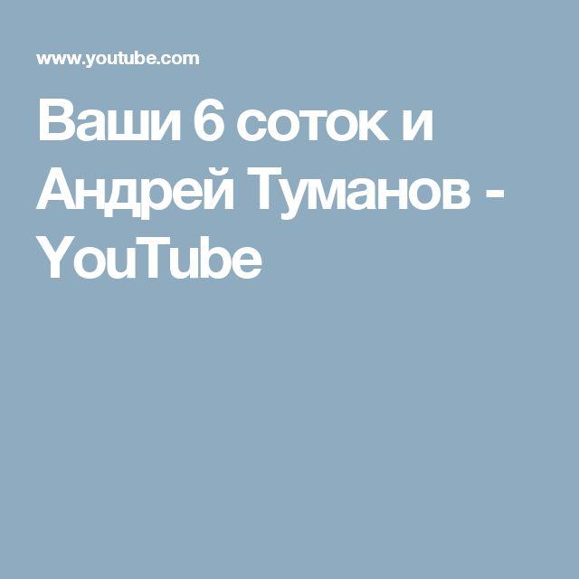 Ваши 6 соток и Андрей Туманов   - YouTube