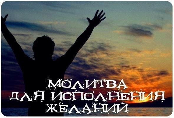 Сильная молитва на исполнение желания. С её помощью вы сможете добиться исполнения своих заветных желаний. А также, помочь своим родным и близким. Читать надо 3 раза утром и 3 раза вечером. Слова такие: «Господи, во имя Отца, и Сына, и Святого Духа, Николай Угодник, Казанская Божья Мать, помогите мне (назовите свое желание)». Затем прочтите молитву Господню «Отче наш». После исполнения вашего желания очень желательно читать благодарственные молитвы.