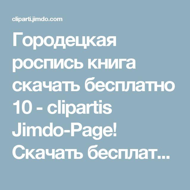 Городецкая роспись книга скачать бесплатно 10 - clipartis Jimdo-Page! Скачать бесплатно фото, картинки, обои, рисунки, иконки, клипарты, шаблоны, открытки, анимашки, рамки, орнаменты, бэкграунды