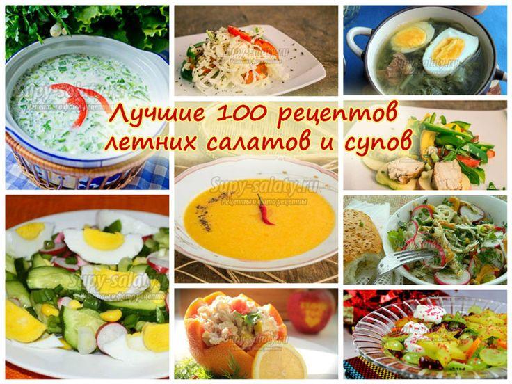 летние салаты и супы