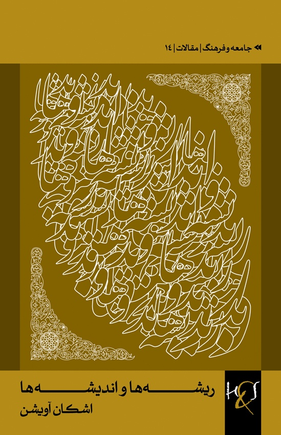 Typographic Book Cover Vector ~ Roots and thoughts cover design kourosh beigpour