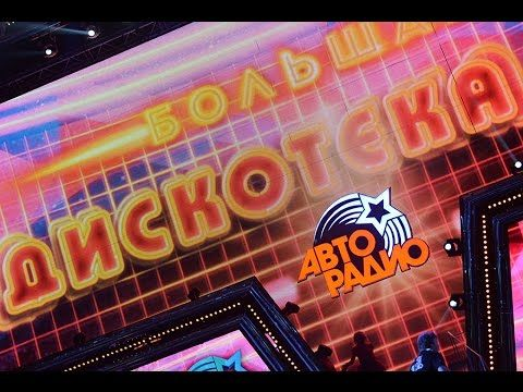 Большая Дискотека 80-х (2014). Лучшие моменты фестиваля в HD 1080 - YouTube