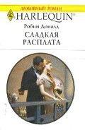 Книга Сладкая расплата, Доналд Робин #onlineknigi #книги #книжки #буквы