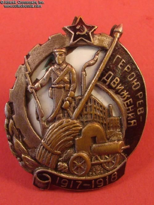 Collect Russia Badge to a Hero of the Revolutionary Movement of 1917-1918, two-layer version in brass, 1932. Soviet Russian