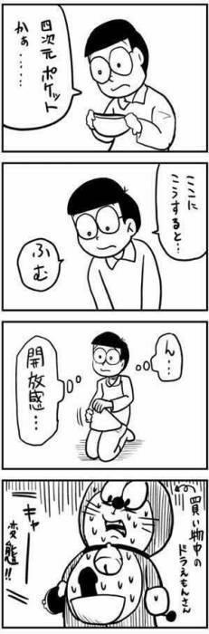 面白い四コマ漫画の画像ください : むじん速報