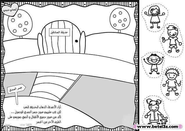 نتيجة بحث الصور عن اوراق عمل عن الصدق للاطفال
