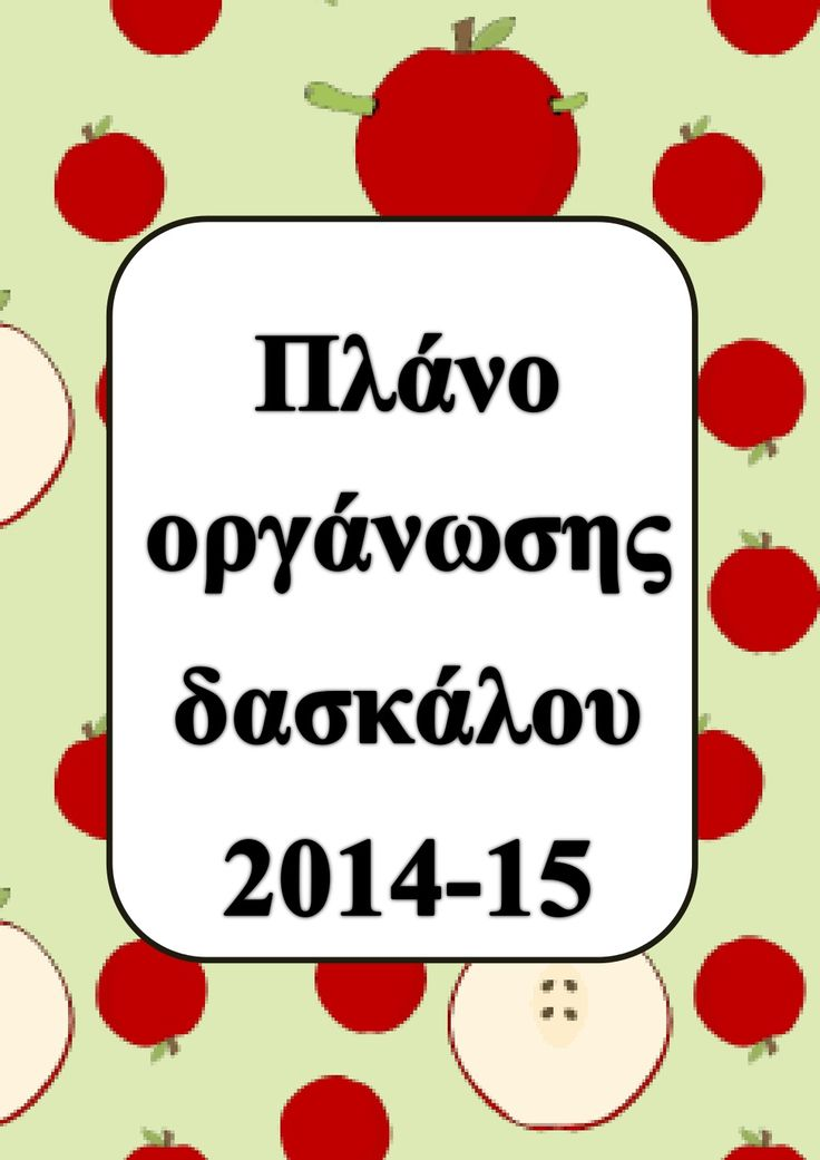 πλάνο οργάνωσης 2014 15 by Ioanna Chats via slideshare