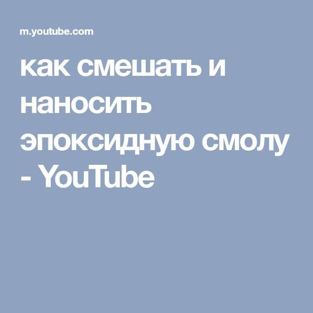 как смешать и наносить эпоксидную смолу - YouTube